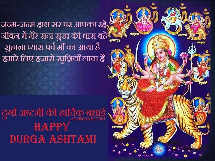 Durga Ashtami Picture Messages in Hindi