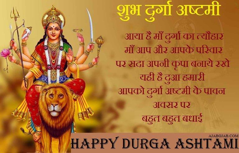 Durga Ashtami Picture Messages in Hind