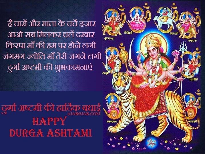 Durga Ashtami Picture Messages