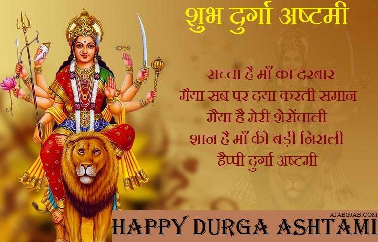 Durga Ashtami Picture Quotes in Hindi