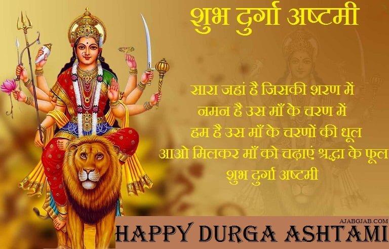 Durga Ashtami Pictures Shayari in Hindi