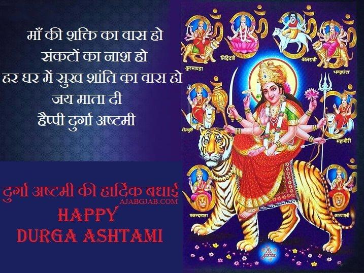 Durga Ashtami Pictures in Hindi