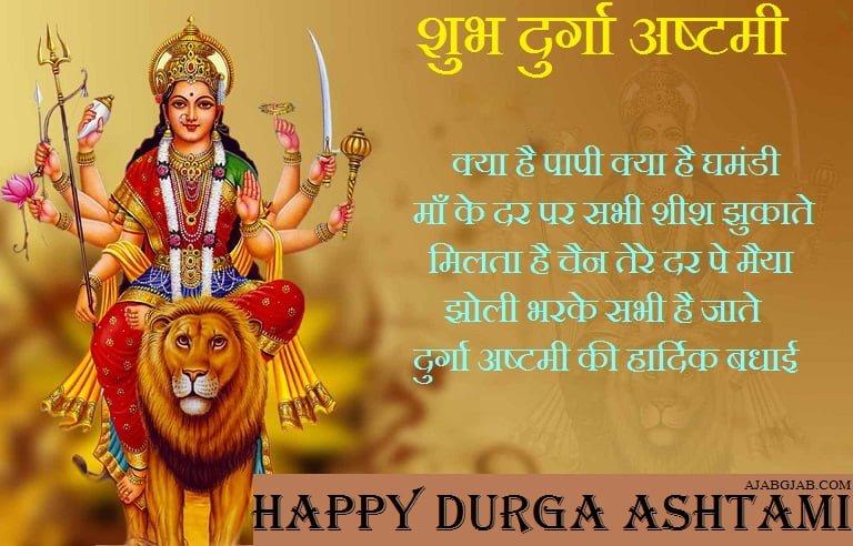 Durga Ashtami Quotes in Hindi