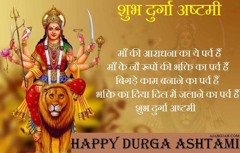 Durga Ashtami SMS in Hindi