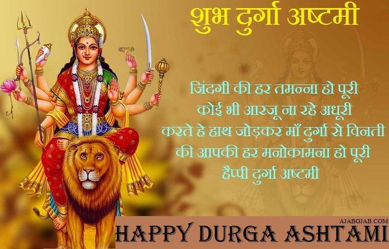 Durga Ashtami SMS in Picture