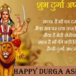 Durga Ashtami Shayari In Hindi | Happy Durga Ashtami Shayari | दुर्गा अष्टमी शायरी