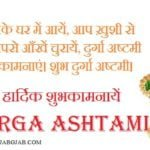 Durga Ashtami Status In Hindi