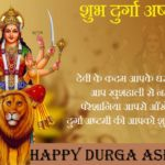 Durga Ashtami Wishes in Hindi