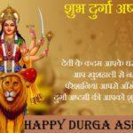 Durga Ashtami Wishes in Hindi | Happy Durga Ashtami In Hindi | दुर्गा अष्टमी बधाई संदेश
