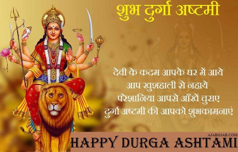 Durga Ashtami Wishes in Hindi