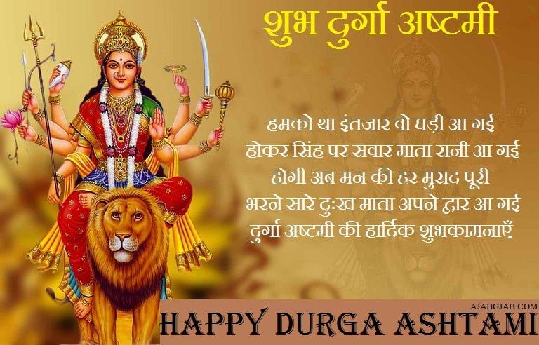 Durga Ashtami