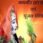 Gangaur Vrat Katha Puja Vidhi In Hindi |  गणगौर व्रत कथा एवं पूजन विधि