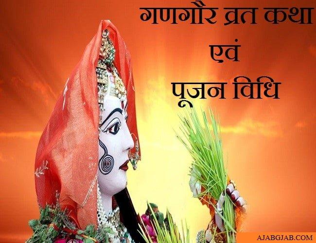 Gangaur Vrat Katha Puja Vidhi in Hindi