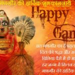 Gangaur Wishes in Hindi | Gangaur SMS Messages | Happy Gangaur | गणगौर शुभकामना संदेश