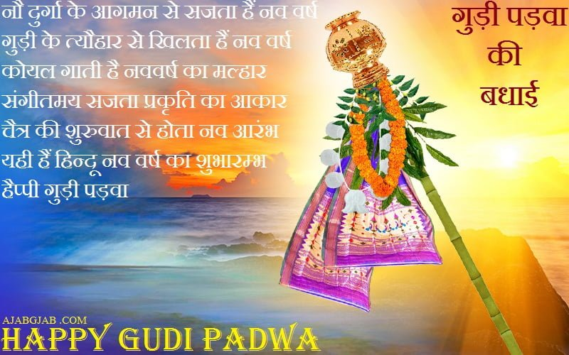 Gudi Padwa Images in Hindi