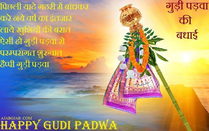 Gudi Padwa Messages in Hindi