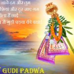Gudi Padwa Messages in Hindi