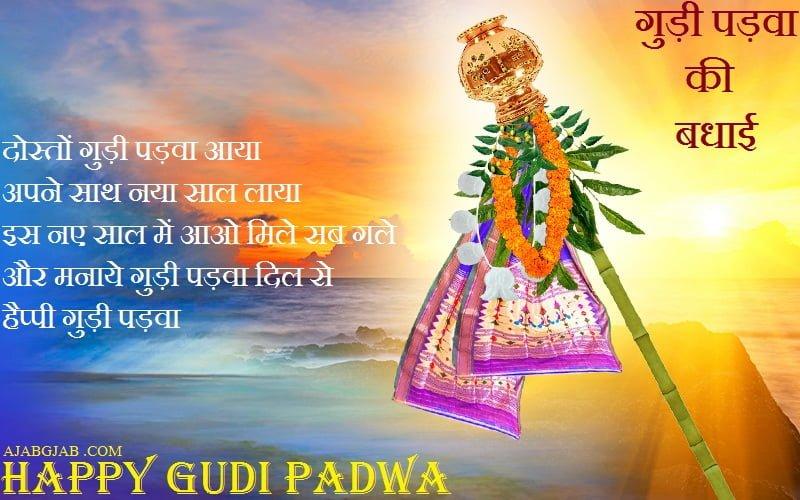 Gudi Padwa Picture Messages in Hindi