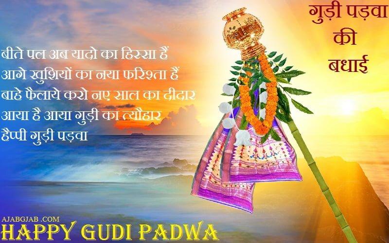 Gudi Padwa Picture Wishes in Hindi