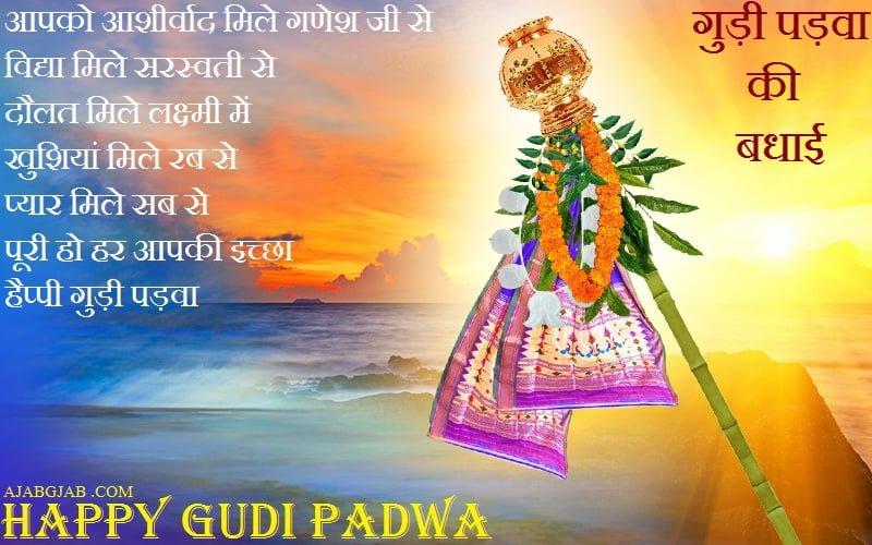 udi Padwa Picture Wishes in Hindi