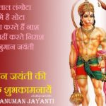 Hanuman Jayanti Messages In Hindi | Hanuman Jayanti SMS | हनुमान जयंती संदेश