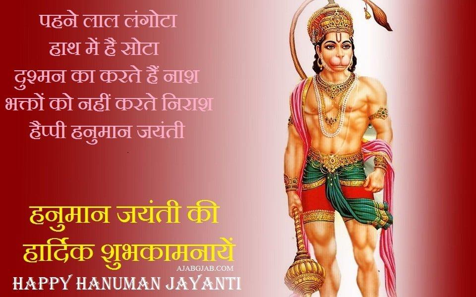 Hanuman Jayanti Messages In Hindi