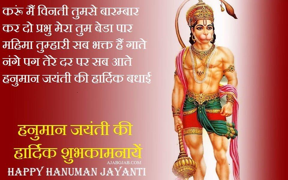 Hanuman Jayanti Messages In Images