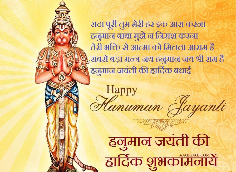 Hanuman Jayanti Picture Shayari