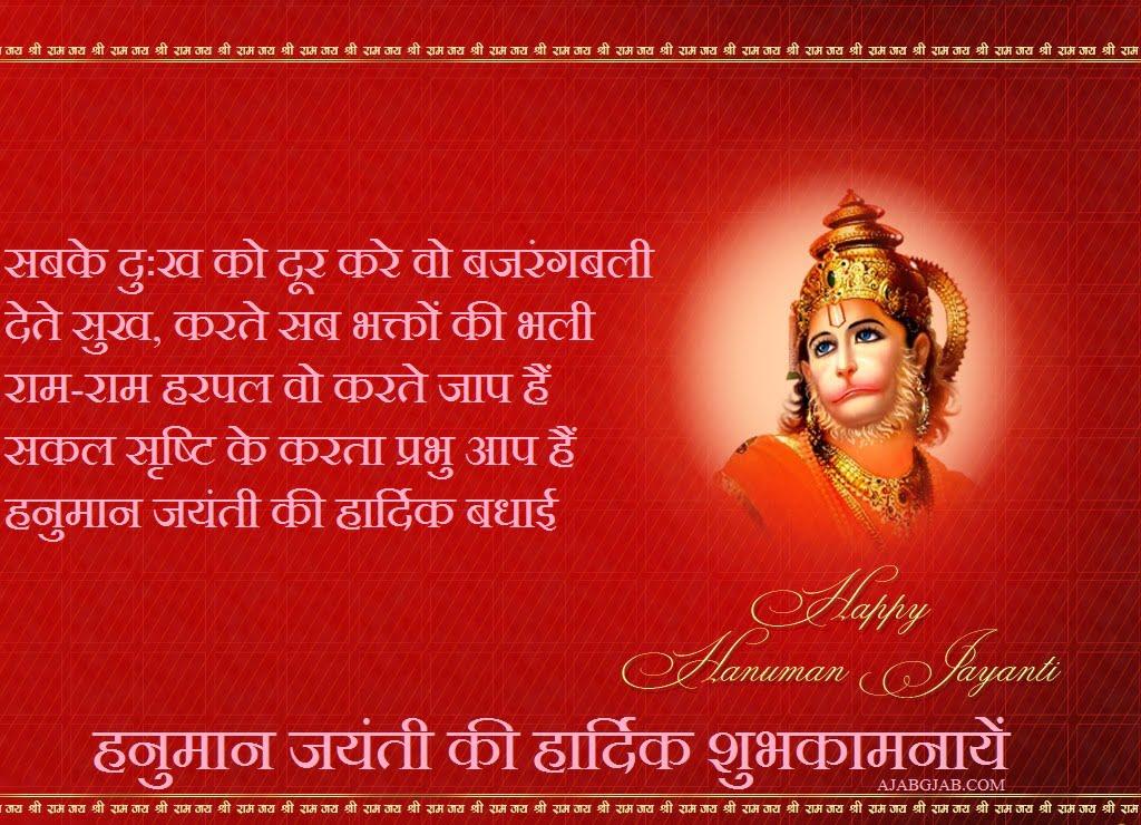 Hanuman Jayanti Picture Shayari In Hindi
