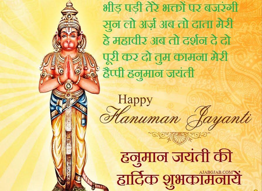 Hanuman Jayanti Picture Wishes in Hindi