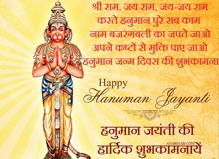 Hanuman Jayanti Picture Wishes