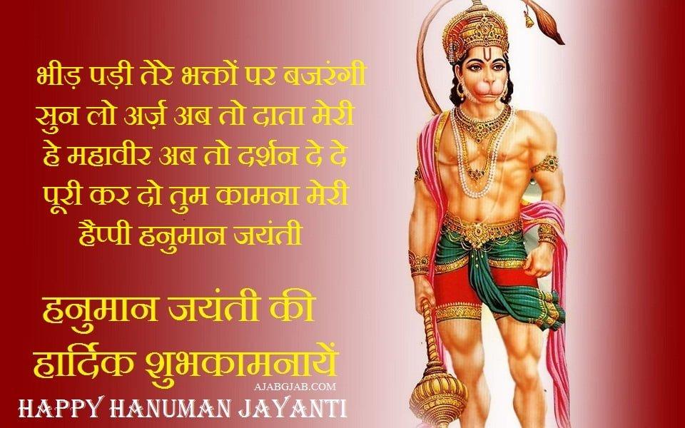 Hanuman Jayanti Quotes in Hindi