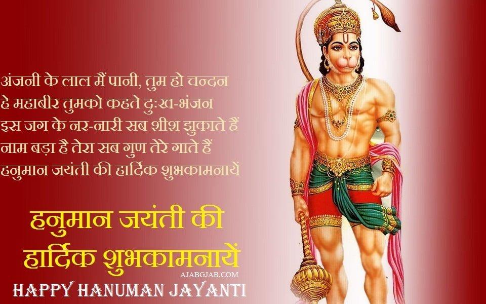 Hanuman Jayanti SMS In Images