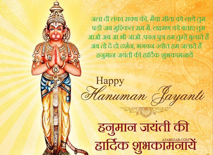Hanuman Jayanti SMS in Hindi