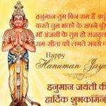 Hanuman Jayanti Shayari | हनुमान जयंती शायरी