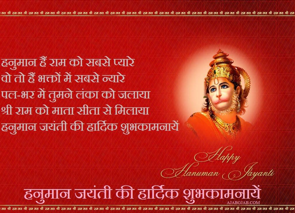Hanuman Jayanti Shayari In Hindi