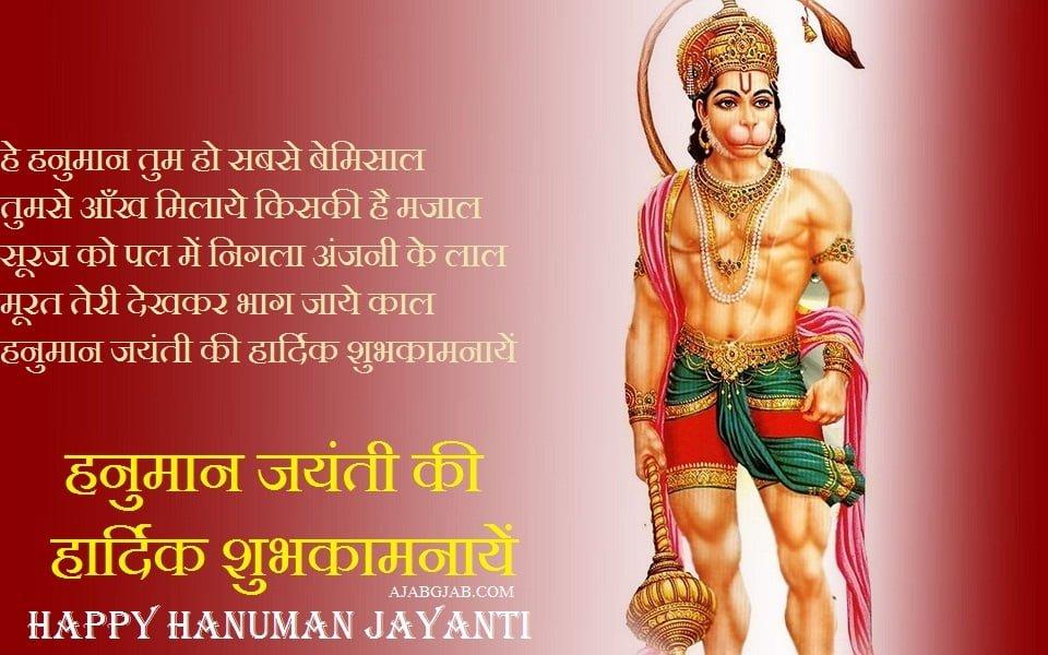 Hanuman Jayanti Shayari In Images