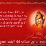 Hanuman Jayanti Status In Hindi | Hanuman Jayanti Quotes in Hindi | Hanuman Jayanti Whatsapp Status