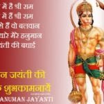 Hanuman Jayanti Wishes In Hindi | Happy Hanuman Jayanti in Hindi | हनुमान जयंती शुभकामना संदेश