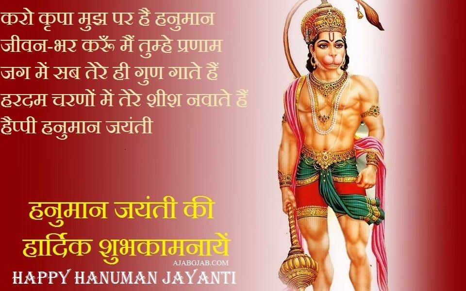 Hanuman Jayanti Wishes In Images