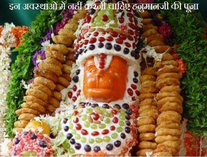 Hanuman Ji Ki Pooja Kab Na Kare