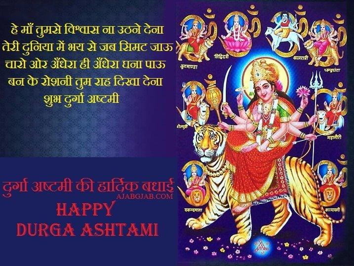 Happy Durga Ashtami HD Picture