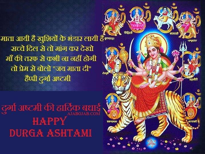 Happy Durga Ashtami Images In Hindi