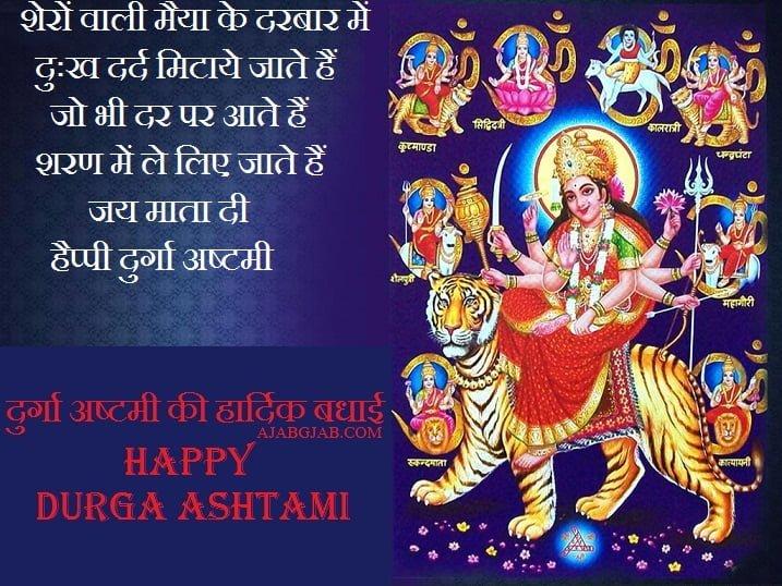 Happy Durga Ashtami Message in Hindi