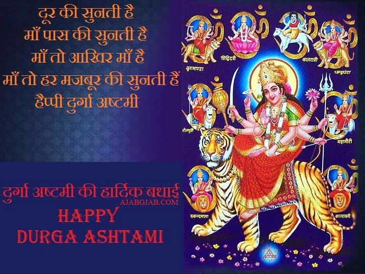 Happy Durga Ashtami Message in Images