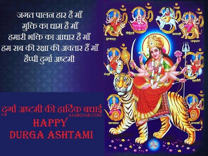 Happy Durga Ashtami Message