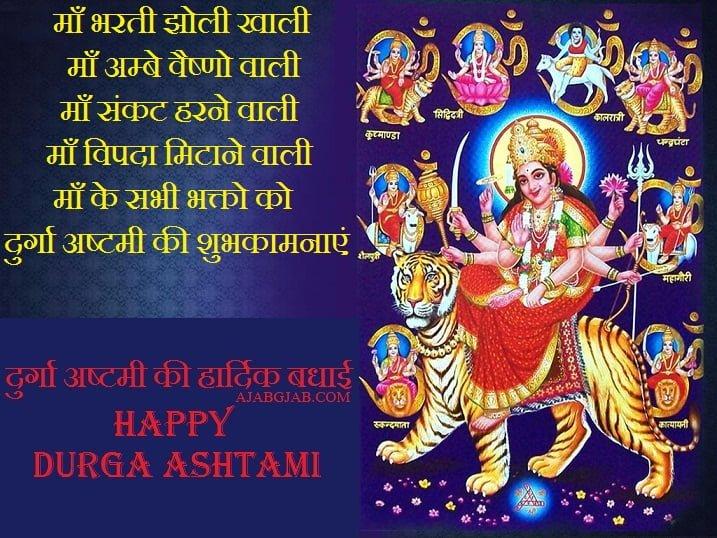 Happy Durga Ashtami Messages in Hindi