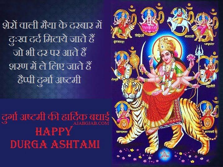 Happy Durga Ashtami Picture Shayari