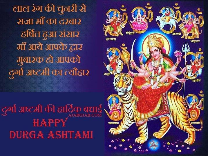Happy Durga Ashtami Pictures In Hindi