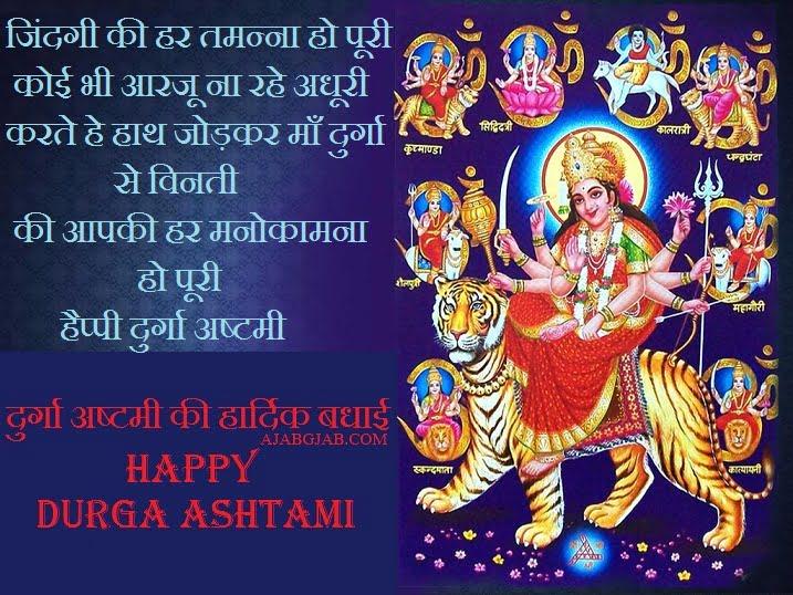 Happy Durga Ashtami Shayari With Images